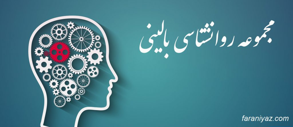 روانشناسی بالینی چیست؟ پورتال جامع فرا نیاز