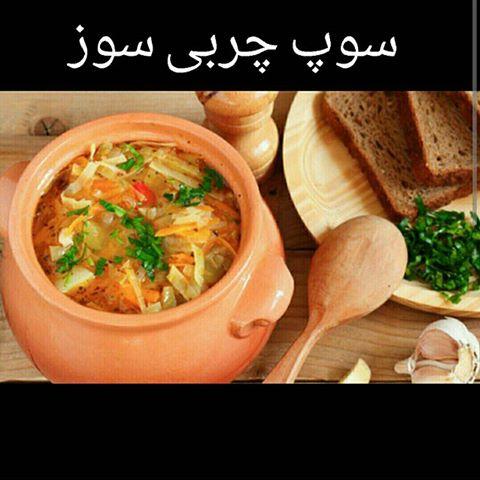 سوپ چربی سوز رژیمی در پورتال جامع فرانیاز فراتر از نیاز هر ایرانی
