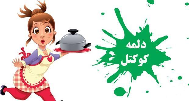 دلمه کوکتل و طرز تهیه ان در پورتال جامع فرانیاز فراترازنیاز فراتر از نیاز هر ایرانی