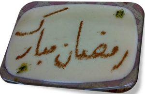 فرنی رژیمی مخصوص ماه رمضان در پورتال جامع فرانیاز فراتر از نیاز هر ایرانی