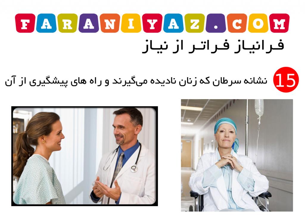 عکس ۱۵نشانه سرطان که زنان نادیده میگیرند و راه های پیشگیری از آن