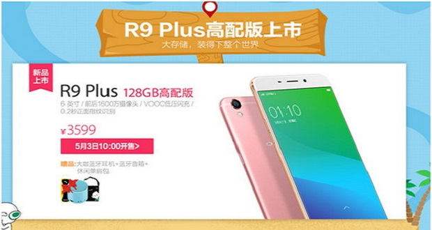 عکس نسخهی ۱۲۸ گیگابایتی گوشی OPPO R9 Plus عرضه خواهد شد