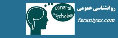 عکس روانشناسی عمومی