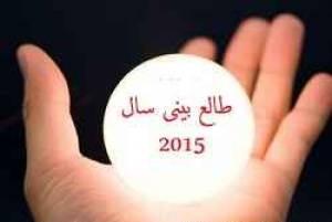طالع بینی سال ۲۰۱۵