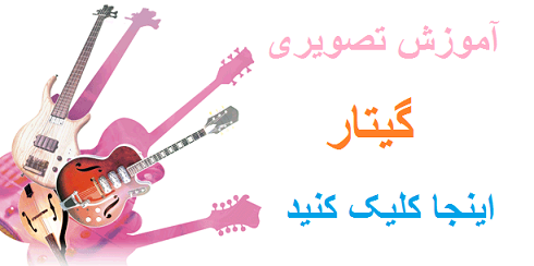 عکس تدریس خصوصی گیتار