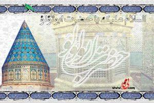 شجاع الدین فیروز ابولولو
