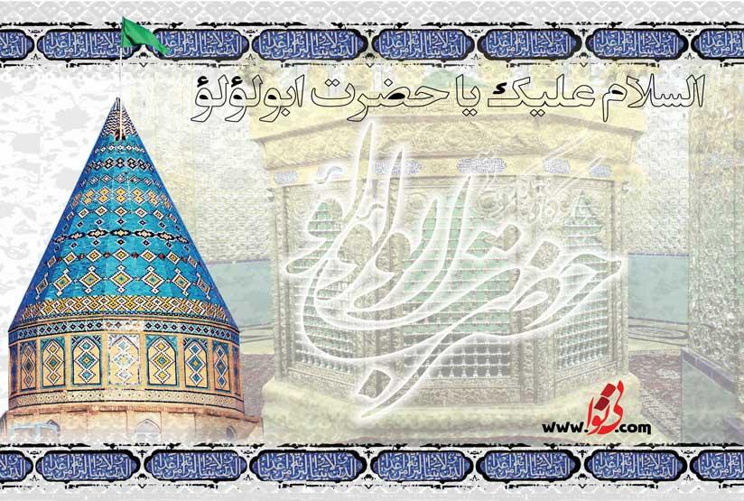 عکس شجاع الدین فیروز ابولولو