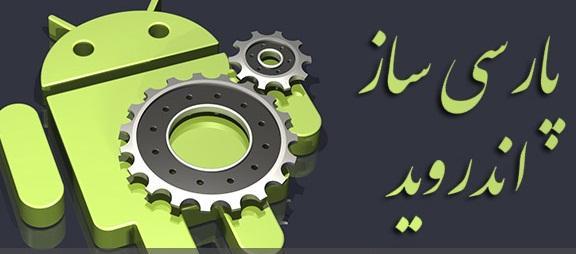 آموزش فارسی سازی با morelocal بدون نیاز به روت حتی برای اندروید ۴٫۲ و بالاتر