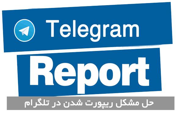 خارج شدن از ریپورت
