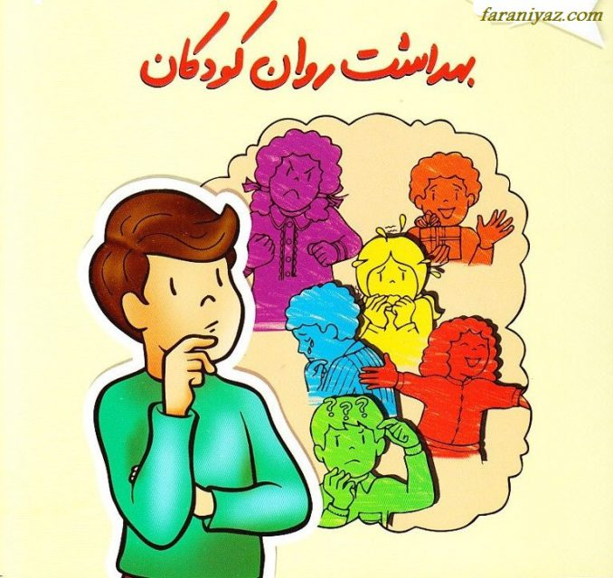 بهداشت روان کودکان