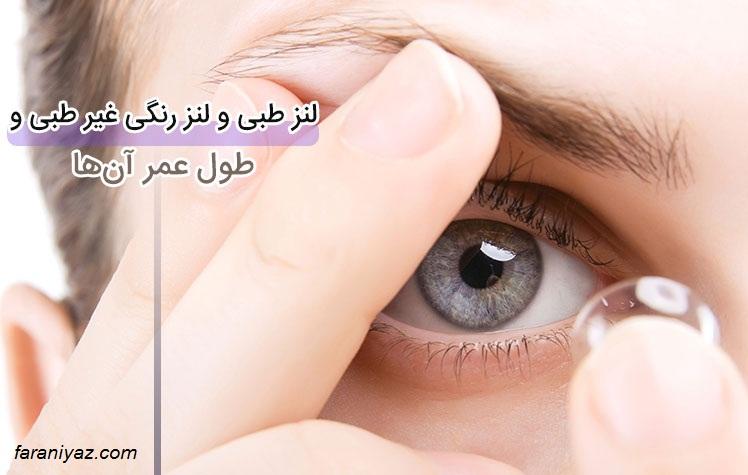 انواع لنز چشم و طول عمر آنها
