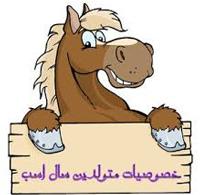 طالع بینی متولدین سال اسب