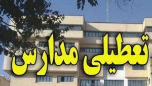 مادران شاغل و تعطیلی مدارس در پورتال جامع فرانیاز