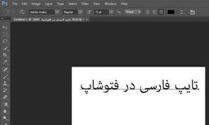 فونت در فتوشاپ بر عکس نویس و رفع مشکل در نوشتن فونت فارسی