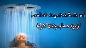 عکس شناخت شخصیت از روی نحوه حمام کردن