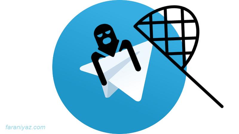 روش جدید خروج از ریپورت اسپم تلگرام با ربات spambot
