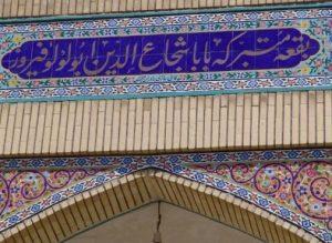 شجاع الدین فیروز ابولولو در پورتال جامع فرانیاز
