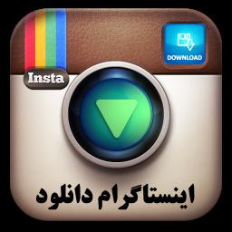 دانلود فیلم و عکس از اینستاگرام توسط فرانیاز