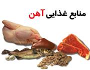 کم خونی : چه مواد غذایی مفید است؟ - فرانیاز