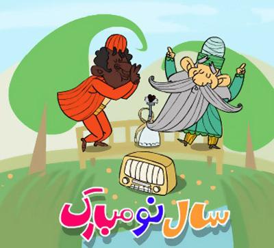 عکس خونه مون عیدا پر مهمونه (شعر طنز نوروز)