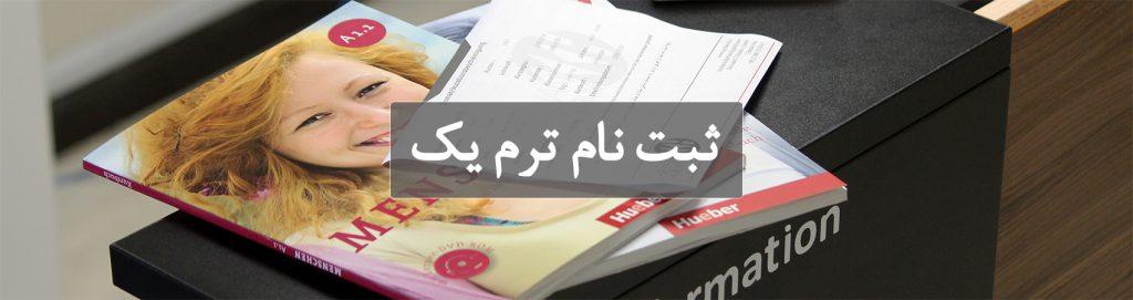 عکس لیست آموزشگاه های زبان در تهران