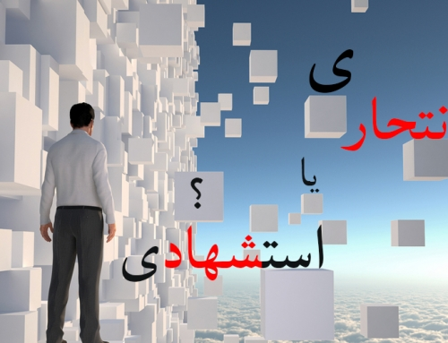 عملیات انتحاری در اسلام چه حکمی داره؟