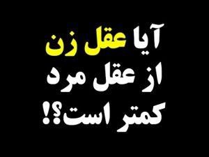 ایا زنان ناقص العقلند؟ در پورتال جامع فرانیاز فرا تر از نیاز هر ایرانی