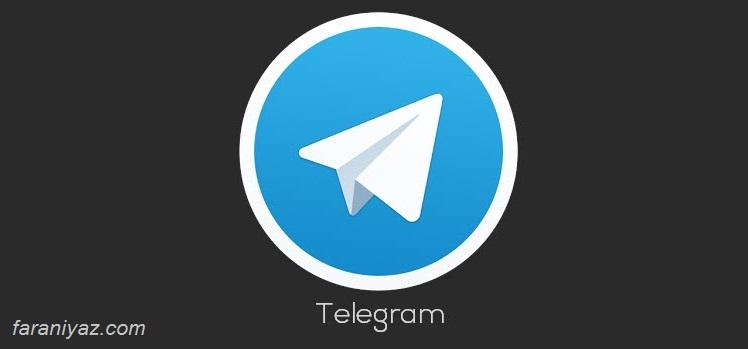 دانلود جدید ترین ورژن تلگرام برای اندروید Telegram v3.11.0