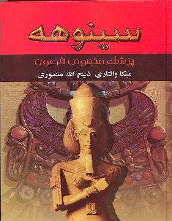 عکس سینوهه پزشک مخصوص فرعون (متن کامل)