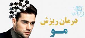 درمان ریزش موی سر عکس موی سر