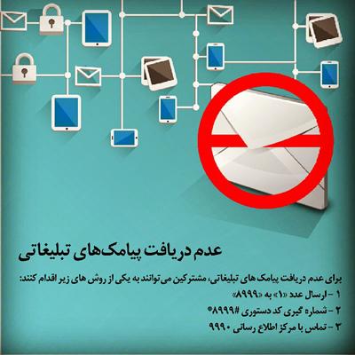حذف پیام ها تبلیغاتی گوشی در همراه اول