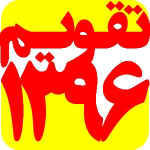 عکس تقویم سال ۹۶