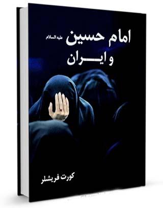 کتاب امام حسین و ایران نوشته ی کورت فریشلر PDF