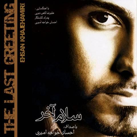 آهنگ احسان خواجه امیری به نام سلام آخر و بیوگرافی