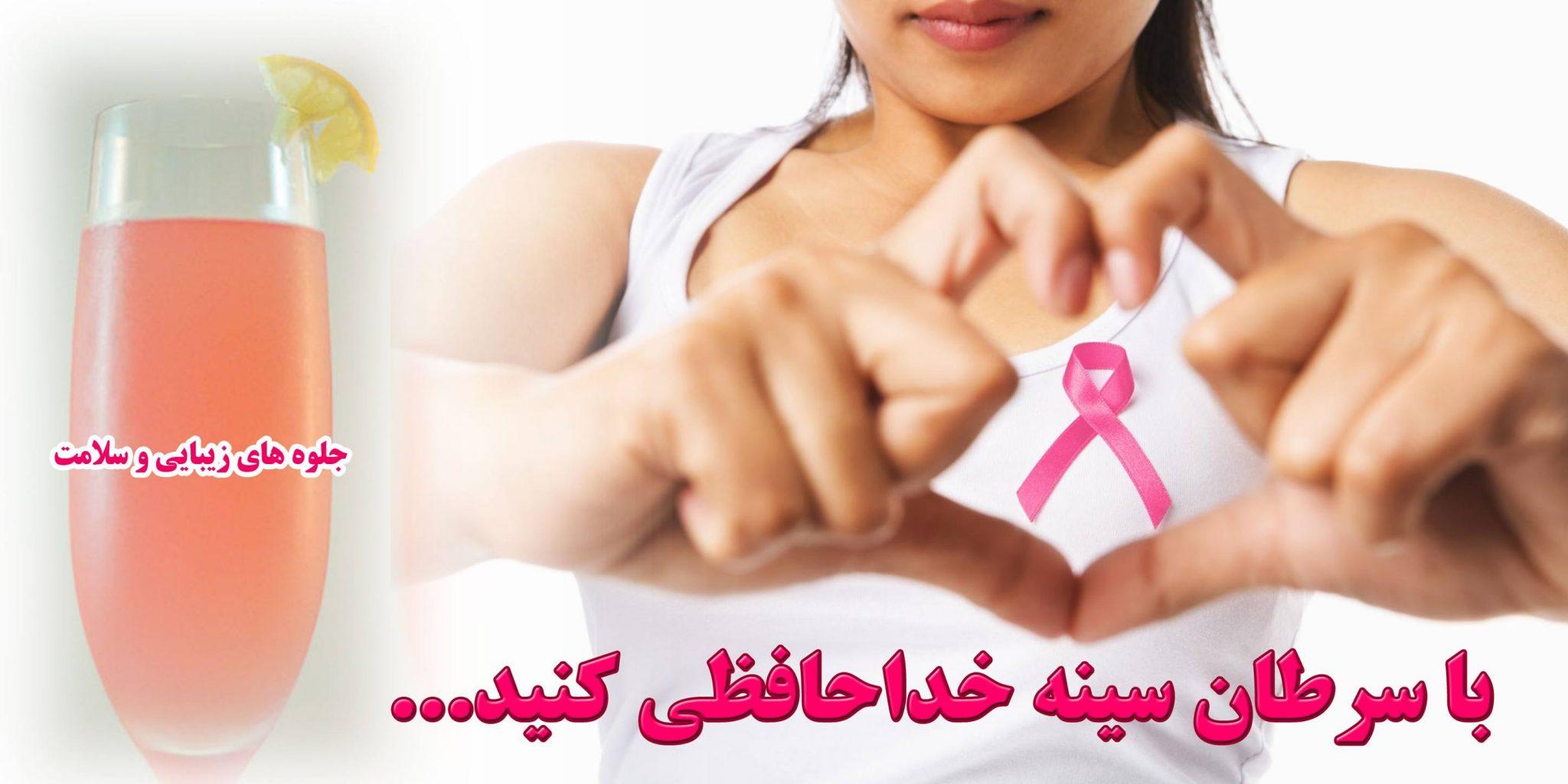 عکس نشانه های سرطان سینه و راههای تشخیص ان