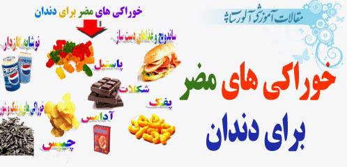 عکس مواد غذایی مضر برای دندان