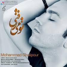 دانلود آهنگ محمد قلیپور به نام تو میرفتی و بیوگرافی
