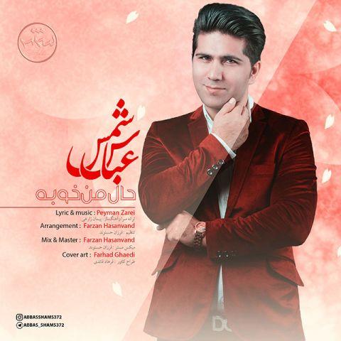 دانلود آهنگ عباس شمس به نام حال من خوبه