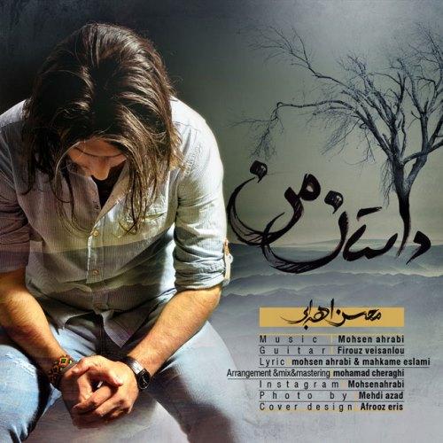عکس دانلود آهنگ جدید محسن اهرابی بنام داستان من