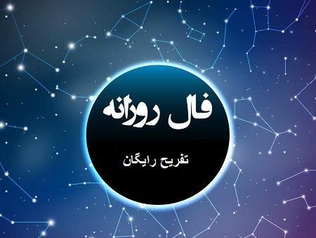 فـال روزانـه - Daily Omen فال روزانه دوشنبه ۲۰ دی ۱۳۹۵