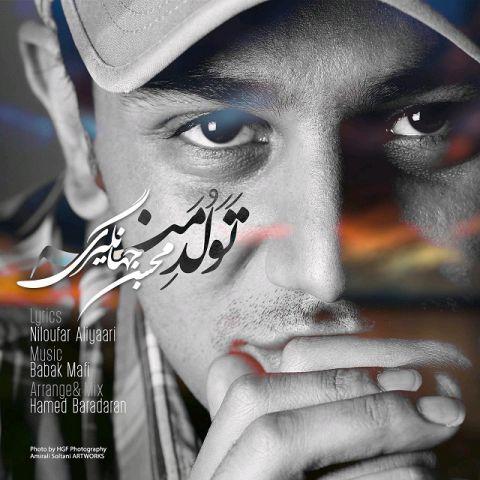 عکس دانلود آهنگ محسن جهانگیری به نام تولد منه