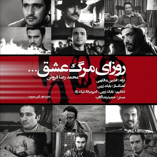 عکس دانلود آهنگ جدید محمدرضا فروتن بنام روزای مرگ عشق