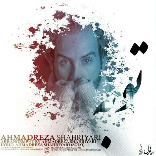 دانلود آهنگ جدید احمد سلو با نام توبه