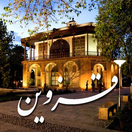 آداب و رسوم مردم قزوین با توضیح در پورتال جامع فرانیاز فراتر از نیاز هر ایرانی