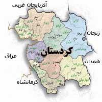 آداب و رسوم مردم کردستان با توضیح در پورتال جامع فرانیاز فراتر از نیاز هر ایرانی