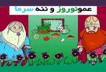 تاریخچه ننه سرما و عمو نوروز