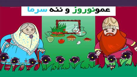 تاریخچه ننه سرما و عمو نوروز در پورتال جامع فرانیاز فراتر از نیاز هر ایرانی