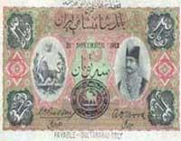 واحد پول قاجار و پهلوی با توضیح در پورتال جامع فرانیاز فراتر از نیاز هر ایرانی