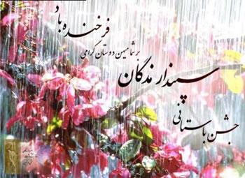 عکس ولنتاین ایرانی