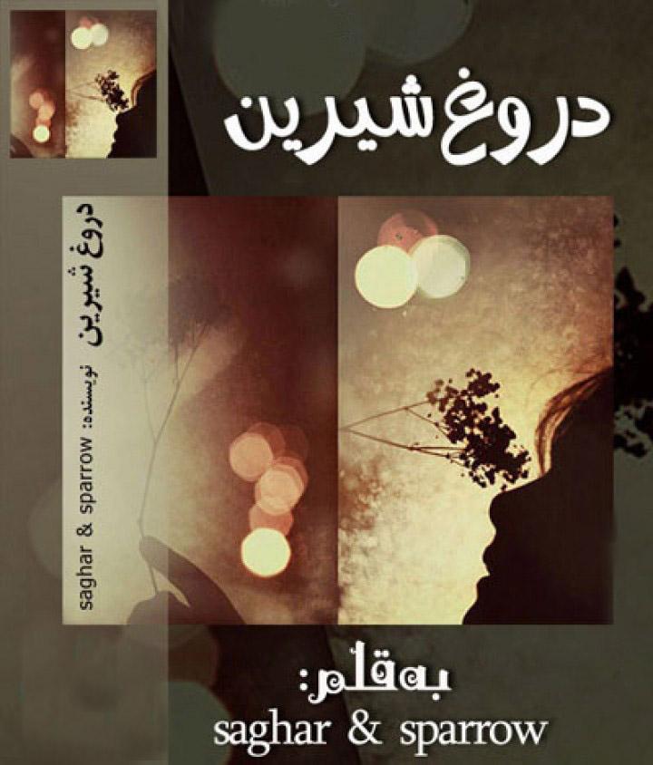 دانلود رمان ایرانی و عاشقانه دروغ شیرین